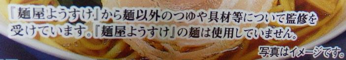 麺は監修してません