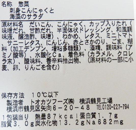 ファミリーマート「刺身こんにゃくと海藻のサラダ(298円)」原材料名・カロリー