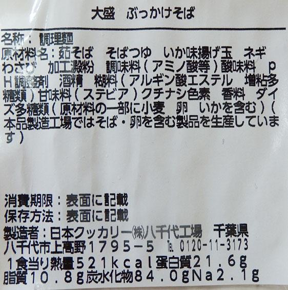 ローソン「大盛 ぶっかけそば(399円)」原材料名・カロリー