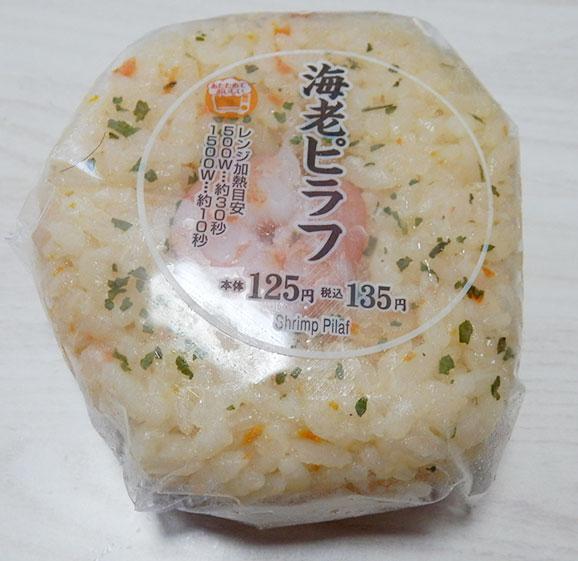 海老ピラフおにぎり(135円)