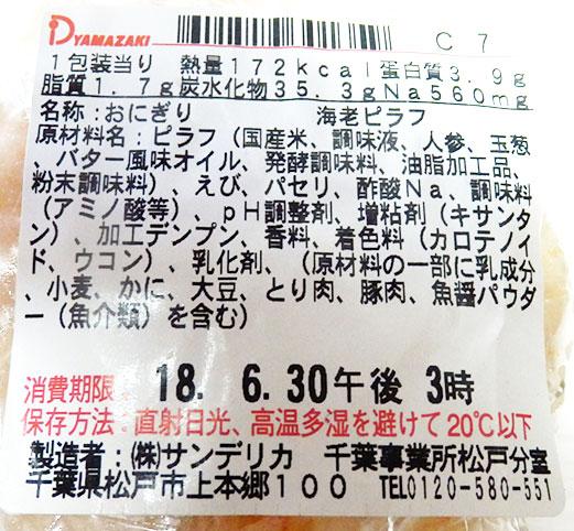 デイリーヤマザキ「海老ピラフおにぎり(135円)」原材料名・カロリー