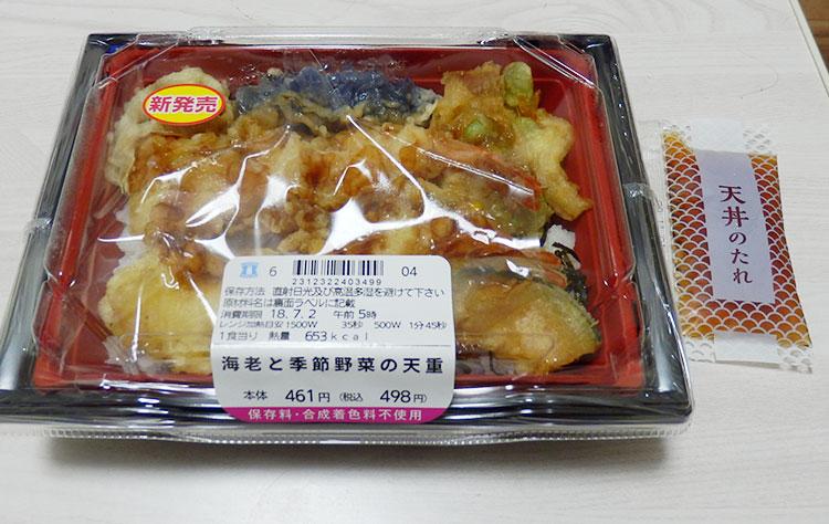 海老と季節野菜の天重(498円)