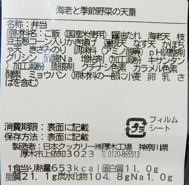 ローソン「海老と季節野菜の天重(498円)」原材料名・カロリー