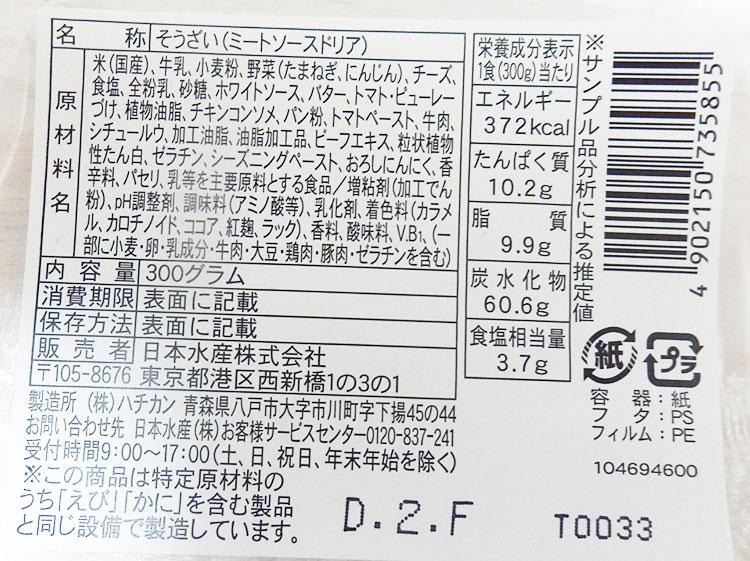ローソン「ミートソースドリア(298円)」の原材料・カロリー
