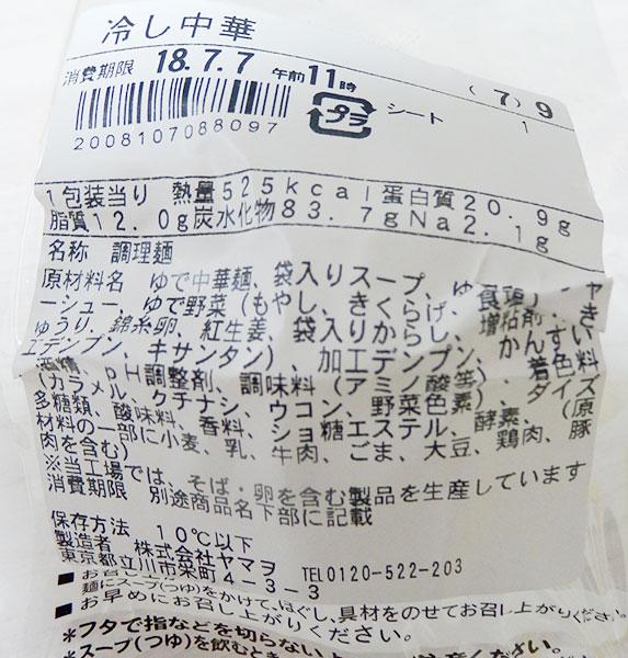 ファミリーマート「冷し中華(480円)」原材料名・カロリー