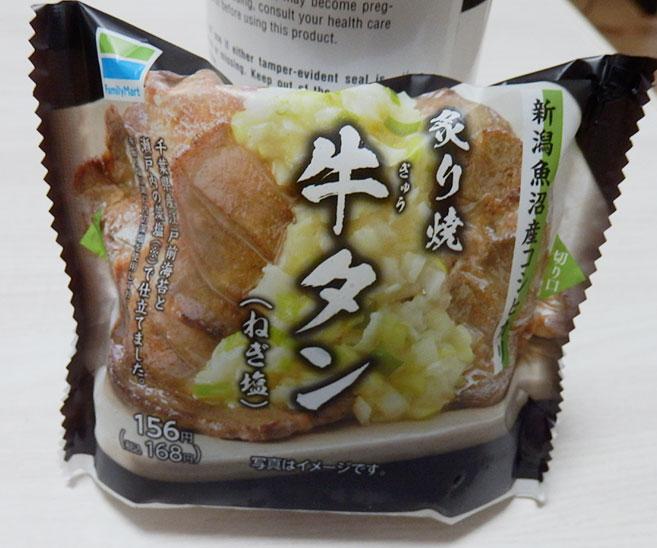 牛たんおむすび(168円)