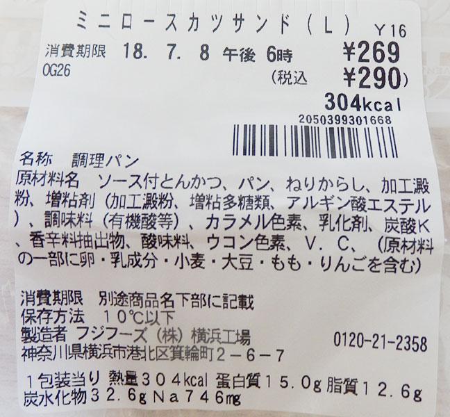 セブンイレブン「ミニロースカツサンド(290円)」の原材料・カロリー