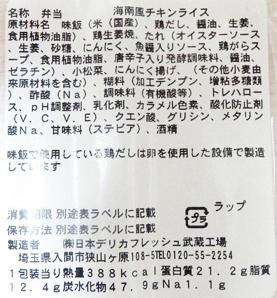 ミニストップ「海南風チキンライス(398円)」原材料名・カロリー