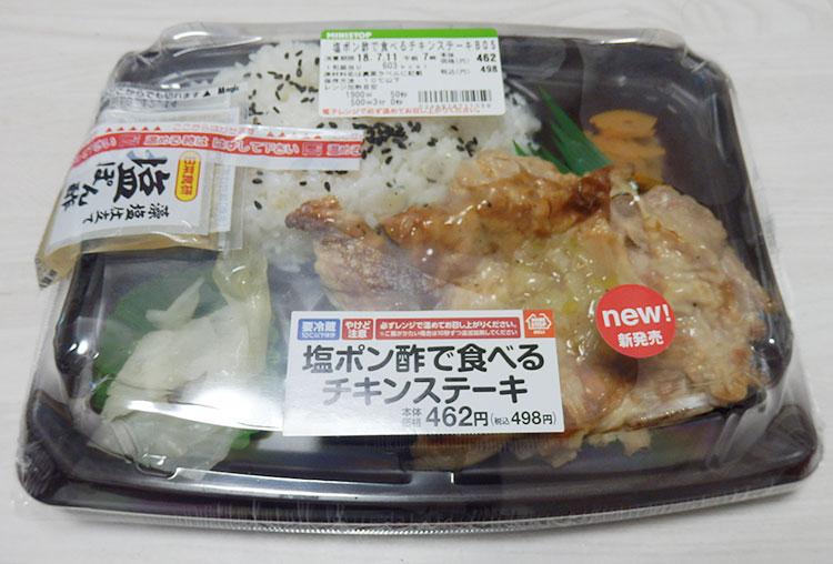 塩ポン酢で食べるチキンステーキ(498円)