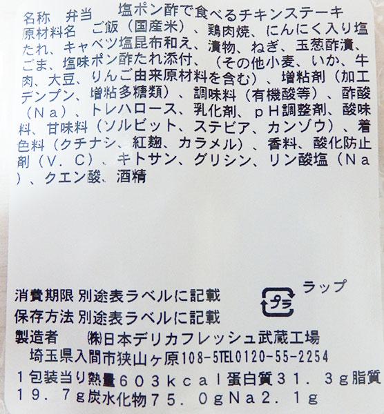 ミニストップ「塩ポン酢で食べるチキンステーキ(498円)」原材料名・カロリー