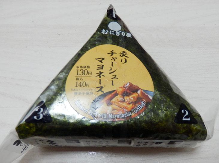 手巻おにぎり 炙りチャーシューマヨネーズ(140円)