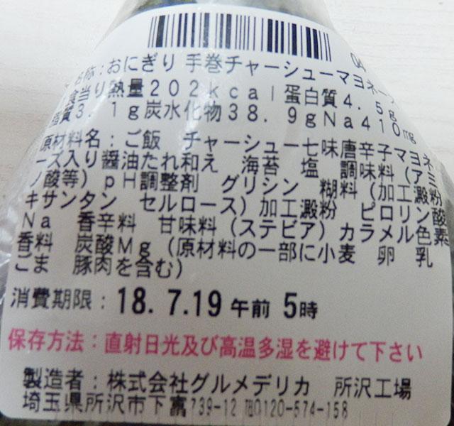 ローソン「手巻おにぎり 炙りチャーシューマヨネーズ(140円)」原材料名・カロリー