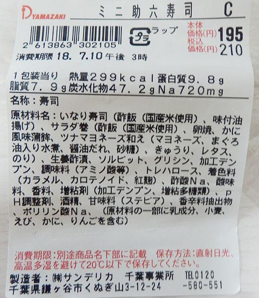 デイリーヤマザキ「ミニ助六寿司(210円)」の原材料・カロリー