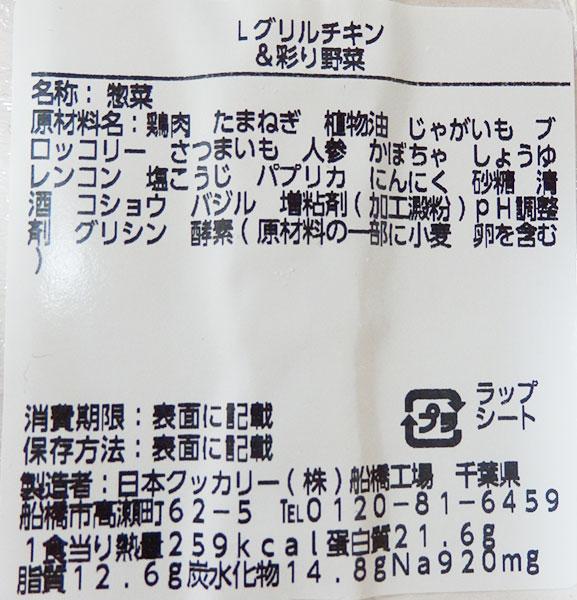 ローソン「グリルチキン&彩り野菜(399円)」原材料名・カロリー