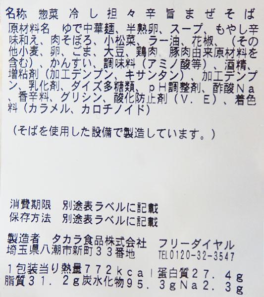 ミニストップ「冷し坦々辛旨まぜそば(498円)」原材料名・カロリー