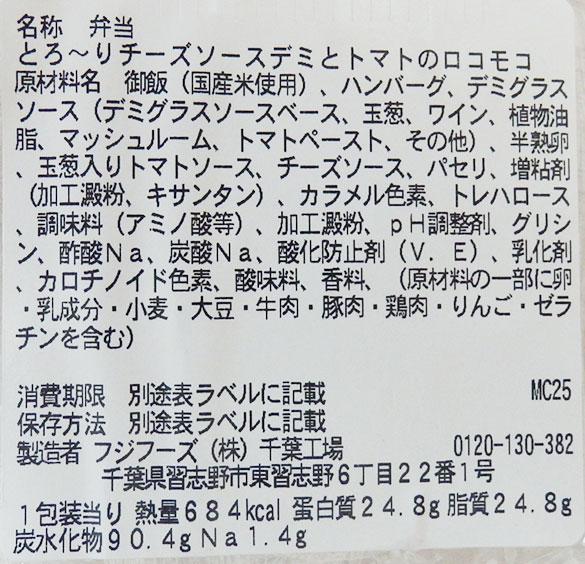 セブンイレブン「とろ~りチーズソースデミとトマトのロコモコ丼(498円)」原材料名・カロリー