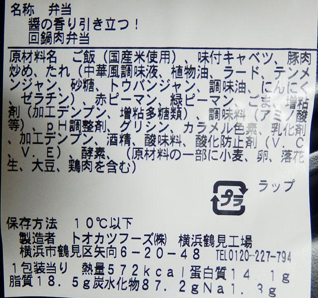 ファミリーマート「醤の香り引き立つ!回鍋肉弁当(498円)」原材料名・カロリー