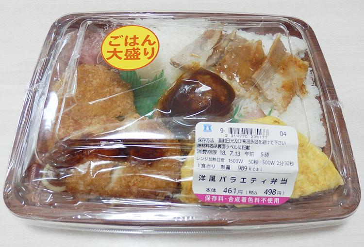 洋風バラエティ弁当(498円)