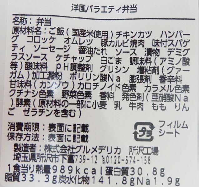 ローソン「洋風バラエティ弁当(498円)」の原材料・カロリー