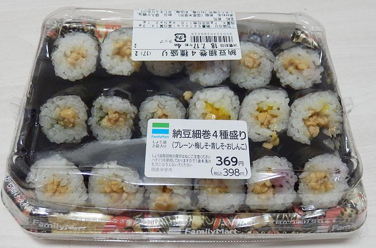 納豆細巻4種盛り[プレーン・梅しそ・青しそ・おしんこ](398円)