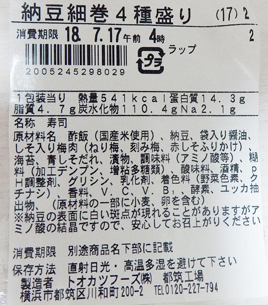 ファミリーマート「納豆細巻4種盛り[プレーン・梅しそ・青しそ・おしんこ](398円)」原材料名・カロリー