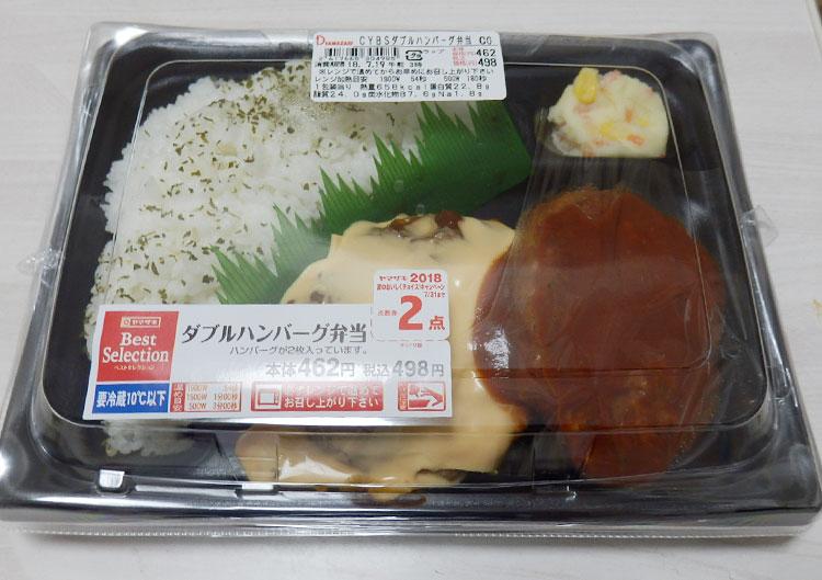ダブルハンバーグ弁当(498円)