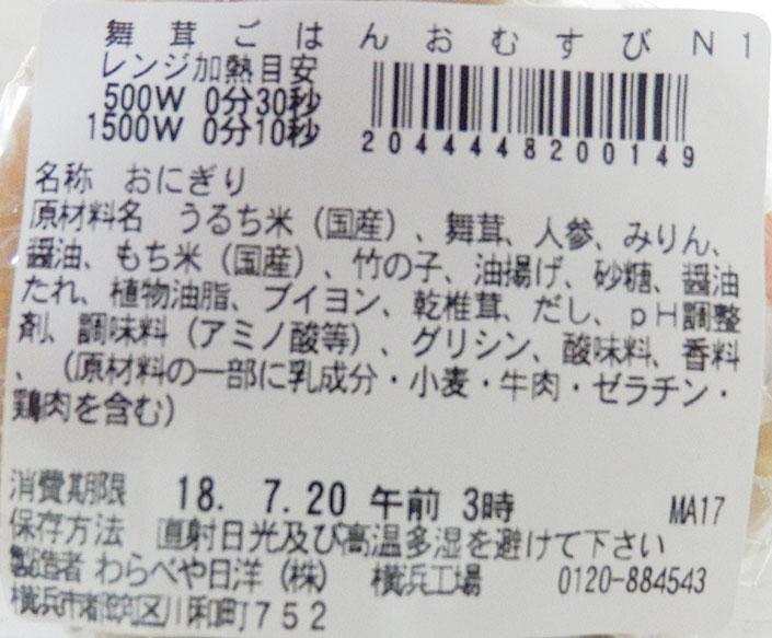 セブンイレブン「舞茸ごはんおむすび(120円)」原材料名・カロリー