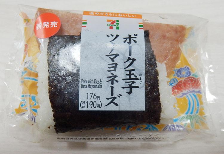 ポーク玉子ツナマヨネーズおむすび(190円)