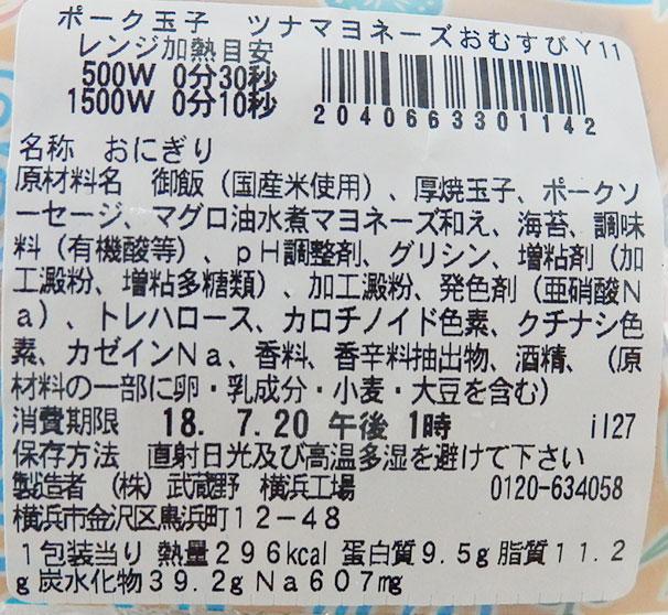セブンイレブン「ポーク玉子ツナマヨネーズおむすび(190円)」原材料名・カロリー