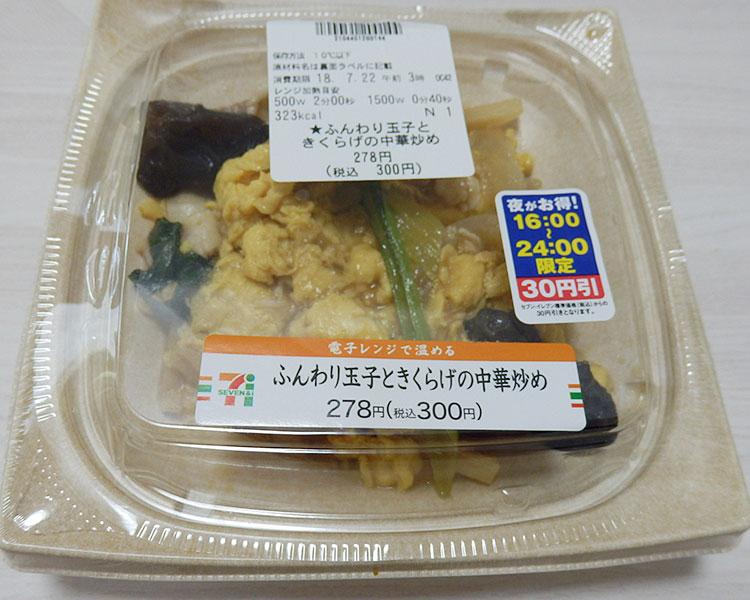 ふんわり玉子ときくらげの中華炒め(300円)