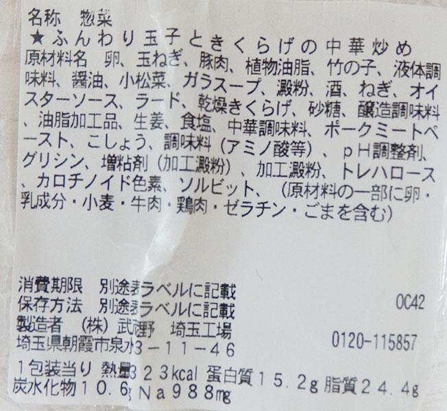 セブンイレブン「ふんわり玉子ときくらげの中華炒め(300円)」の原材料・カロリー