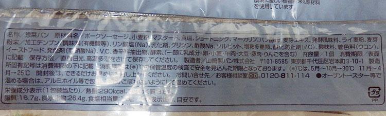 ファミリーマート「粗挽きポークのソーセージフランス(198円)」の原材料・カロリー