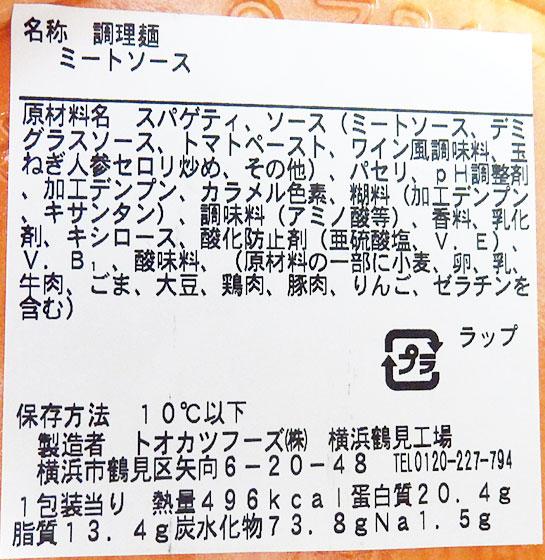 ファミリーマート「ミートソース(398円)」の原材料・カロリー