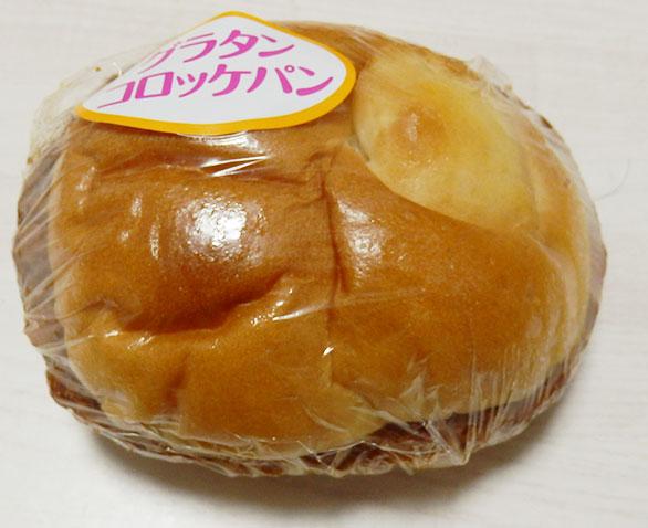 グラタンコロッケパン(120円)