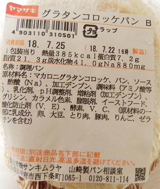 デイリーヤマザキ「グラタンコロッケパン(120円)」原材料名・カロリー
