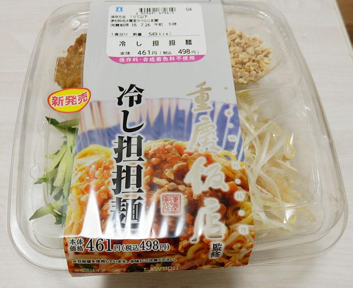 冷し担々麺[重慶飯店監修](498円)