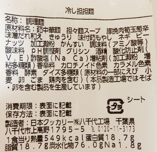 ローソン「冷し担々麺[重慶飯店監修](498円)」原材料名・カロリー