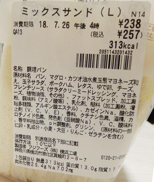 セブンイレブン「ミックスサンド(257円)」の原材料・カロリー