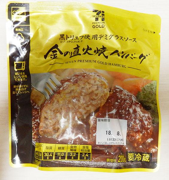 金の直火焼ハンバーグ(386円)