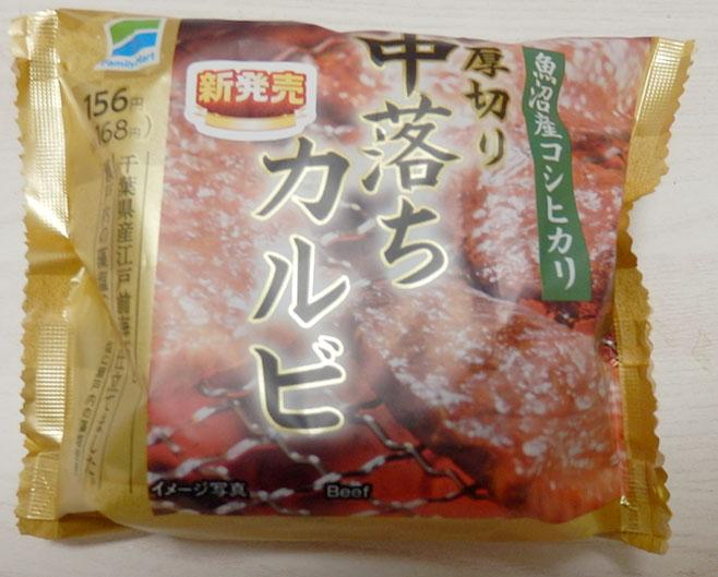 魚沼産コシヒカリ 厚切り中落ちカルビ(168円)