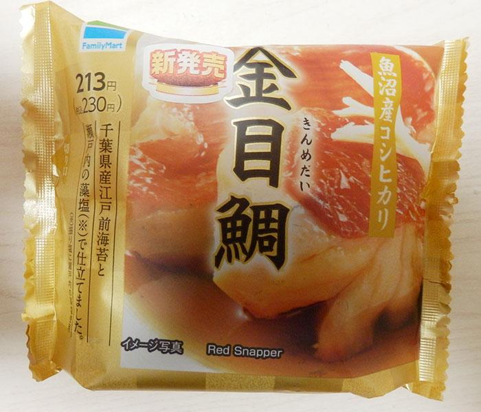 魚沼産コシヒカリ 金目鯛(230円)