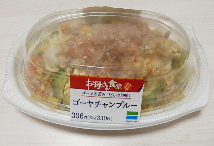 ゴーヤチャンプルー(330円)