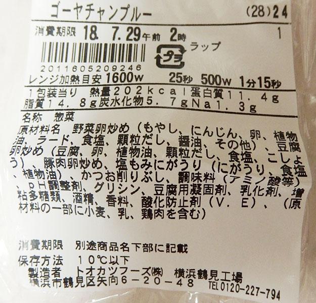 ファミリーマート「ゴーヤチャンプルー(330円)」原材料名・カロリー