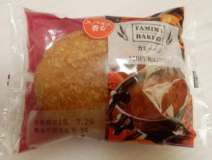 カレーパン(118円)