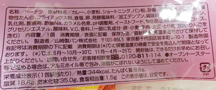 ファミリーマート「カレーパン(118円)」の原材料・カロリー