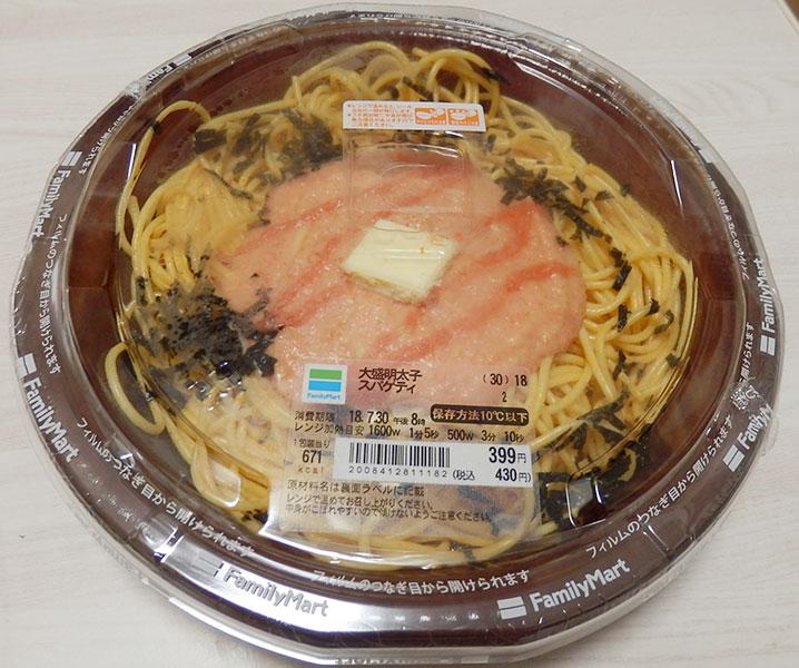大盛明太子スパゲティ(430円)