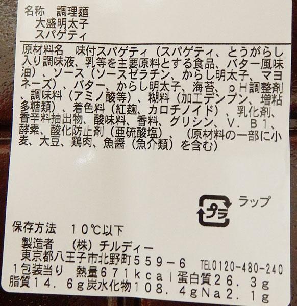 ファミリーマート「大盛明太子スパゲティ(430円)」の原材料・カロリー
