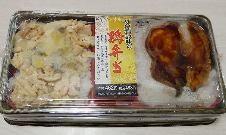 デイリーヤマザキ「2種の味の鶏弁当(498円)」