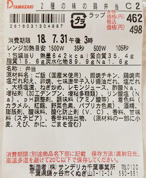デイリーヤマザキ「2種の味の鶏弁当(498円)」原材料名・カロリー