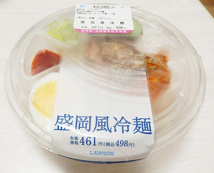 盛岡風冷麺(498円)